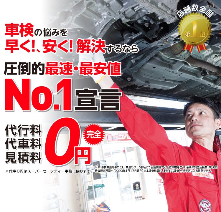 熊本市南区内で圧倒的実績! 累計30万台突破!車検の悩みを早く!、安く! 解決するなら圧倒的最速・最安値No.1宣言 代行料・代車料・見積料0円 他社よりも最安値でご案内最低価格保証システム